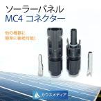 大特価!!ソーラーパネルMC4コネクター
