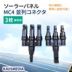 MC4 Y字型コネクター3口(パネル並列3枚接続用)