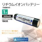 日本製セル KEEPPOWER 18650 2600mAh リチウムイオンバッテリー1本 パナソニック製Cell SEIKO製PCB回路搭載