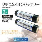日本製セル KEEPPOWER 18650 2600mAh リチウムイオンバッテリー2本セット パナソニック製Cell SEIKO製PCB回路搭載
