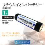 日本製セル KEEPPOWER 18650 3500mAh リチウムイオンバッテリー1本 パナソニック製Cell SEIKO製PCB回路搭載