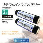 日本製セル KEEPPOWER 18650 3500mAh リチウムイオンバッテリー2本セット パナソニック製Cell SEIKO製PCB回路搭載
