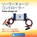 防水MPPT 24V充電 ソーラーチャージコントローラー パワーチャージャー24