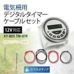12Vバッテリー対応デジタルタイマー電気柵用ケーブルセット  XY-805