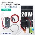 バッテリー延命装置 クリスタルパルサー TOS-12FCSW 20Wソーラーパネル付 ワニ口クリップ 電気代タダ!