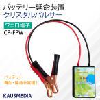 ショッピングバッテリー バッテリー延命装置 クリスタルパルサー TOS-12FPW ワニ口クリップタイプ