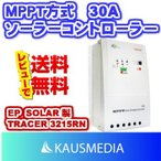 ソーラーチャージコントローラー30A TRACER-3215RN・日本語取扱説明書付