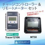 MPPT10AチャージコントローラーTracer1210A+ リモートメータMT50セット