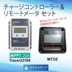 MPPT20AチャージコントローラーTracer2210A+ リモートメータMT50セット