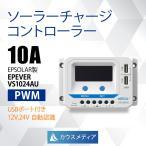 ソーラーチャージコントローラー10A EPEVER VS1024AU