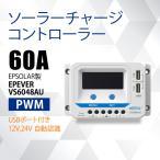 ソーラーチャージコントローラー60A EPEVER VS6048AU