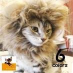 ペット用 愛猫用 愛犬用 帽子 ライオンのかぶり物 コスプレ ライオンヘア アニマル帽子 ファー帽子 たてがみ ねこちゃん わんちゃん