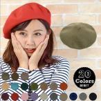 シンプルなベレー帽 選べる 17色 帽子 レディース 定番 無地 マニッシュ クラシカル 秋冬 可愛い