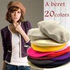 Beret - ベレー帽 選べる20色 帽子 レディース 定番 シンプル無地 キャップ マニッシュ クラシカル