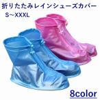 レインシューズ 完全防水 レインブーツカバー 折りたたみ長靴 ブーツカバー 携帯レインシューズ 雨具 雨よけ レディース メンズ 男女兼用 無地 ショ