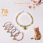 ネックレスペンダントチョーカーペット用犬用猫用首飾りアクセサリー鈴付きベル付き和風アジアンテイスト可愛いかわいいおしゃれ