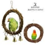 鳥用ブランコ おもちゃ ブランコ ぶらんこ 止まり木 インコ 鳥用品 ペット用品 鳥用 玩具 木製 リース ベル 鐘 吊り下げ 遊び 飾り 円形 丸型