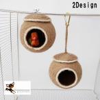 鳥の巣 丸型 鳥用品 鳥グッズ 吊り下式 固定式 ロープ風 ペットグッズ ペット用品 鳥の家 かわいい おしゃれ 小物 雑貨