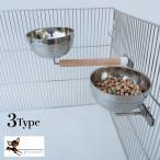 小動物用食器 ペット用食器 鳥用 インコ オウム バード 食器 ボウル フードボウル 餌入れ 餌やり 水やり ステンレス鋼 両用 無地 シンプル