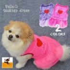 ドッグウェア 犬服 犬用ウェア ペットウェア スカート ワンピース ドレス 小型犬用 可愛い おしゃれ お散歩 チュール ハート柄 ロゴ イヌ用 DO