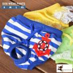 犬用サニタリーパンツ 犬用マナーパンツ 生理用パンツ 生理パンツ おむつカバー ケアパンツ 小型犬用 中型犬用 月経 ドッグウェア ドッグウエア ペッ
