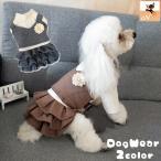 ドッグウェア ペットウェア ペット服 重ね着風 ワンピース スカート フリル 可愛い 花 コサージュ 犬 いぬ DOG 小型犬 中型犬 寒さ対策 汚れ