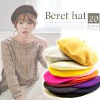 新色 ベレー帽 選べる20色 帽子 レディース定番 シンプル 無地 キャップ ニット 女優 クラシカル