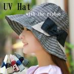 折りたたみリボン付きUV対策帽子 日よけ UVカット ハット レディース 折りたたみ やわらか素材 軽量 かばん収納