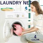 ランドリーネット 洗濯ネット 洗濯用ネット ランジェリーネット ストッキング ブラジャー ベビー服 おしゃれ着 アニマルデザイン