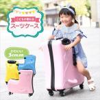 スーツケース キャリーケース キャリーバッグ トランク 子供乗れる らくらく旅行 TSA付き TSAロック TSA認証のカギ 旅行カバン 乗れる 2w
