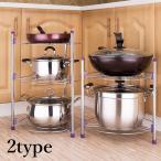 キッチンラック キッチン収納 台所収納 掃除 収納 便利 ラック 2段 3段 鍋置き フライパン置き 小スペース コンパクト