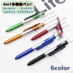 ボールペン 多機能 タッチペン LEDライト スマートフォンスタンド スマホ 文具 筆記用具 かっこいい おしゃれ かわいい スマート ペンライト プ