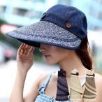 遮陽帽 - サンバイザー レディース 2WAY UVカット つば広 おしゃれ 日よけ キャップ ハット 帽子 ぼうし ボウシ