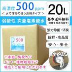 10%オフ! 次亜塩素酸水 500ppm 20L ピキャットクリア・500 除菌剤 消臭剤