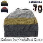 ショッピングネックウォーマー Cableami(ケーブルアミ) カシミアボーダーニットキャップ ネックウォーマー 2Way