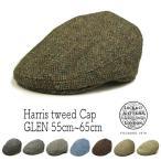 イギリス王室御用達 Lock&Co. Hatters ジェームスロック ハリスツイード ハンチング [GLEN]  大きいサイズの帽子アリ 小さいサイズあり