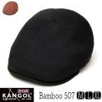 KANGOL カンゴール バンブーハンチング BAMBOO 507  大きいサイズの帽子アリ SS17S