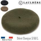 Beret - フランス LAULHERE(ローレール) バスクベレー Beret Basque ベレー帽 大きいサイズの帽子アリ