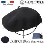 帽子 フランス LAULHERE(ローレール) バスクベレー CAMPAN カンパン・10インチ メンズ レディース 秋冬 フエルトベレー帽 小さいサイズ対応 大きいサイズの帽子