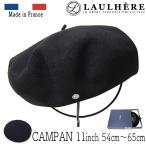 帽子 フランス LAULHERE(ローレール) バスクベレー CAMPAN カンパン・11インチ フエルトベレー帽 小さいサイズ対応 大きいサイズの帽子 AWセール