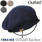 帽子 SUBLIME サブライム アウトラストニットベレー 秋冬 メンズ レディース ユニセックス ベレー帽 ニット帽 メール便対応可