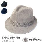 アメリカ STETSON ステットソン ニット中折れ帽 SE105  ニット帽[ハット 送料無料 大きいサイズの帽子アリ