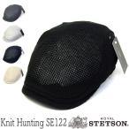 STETSON ステットソン ニットハンチング SE122 送料無料 大きいサイズの帽子アリ