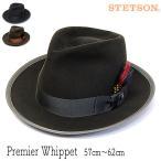 アメリカ STETSON ステットソン ファーフエルト中折れ帽 PREMIERE WHIPPET 送料無料 大きいサイズの帽子アリ