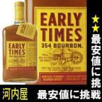 アーリータイムズ 354 750ml 40度 (Early Times 354 Bourbon) バーボン