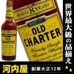 オールド チャーター 8年 750ml 40度 バーボン ウィスキー