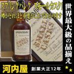 世界に先駆け日本でニューリリース  スプリングバンク スモールカスク  1999  700ml 52.7度 ウィスキー