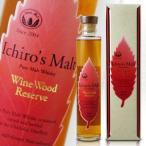 イチローズモルト ワインウッドリザーブ WWR 200ml 46度 (※熊本支援寄付金6720円分込のチャリティ価格となります。)  ※おひとり様1本限り