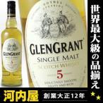 グレングラント 5年 700ml 40度 GLEN GRANT 5YO ウィスキー