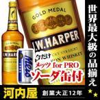 今だけ、ソーダ缶付    I.W.ハーパー ゴールドメダル 700ml 40度 正規品 バーボン ウィスキー